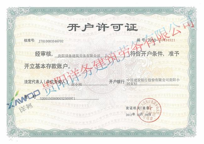 贵州ballbet登录